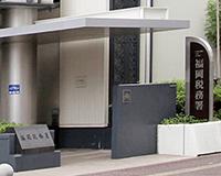 福岡税務署