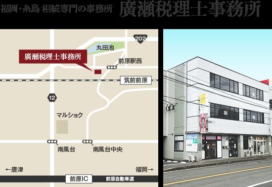 廣瀬税理士事務所マップ